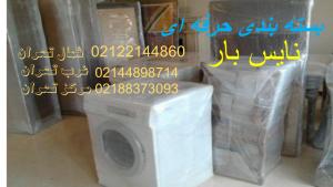 باربری ولنجک باربری شمال تهران